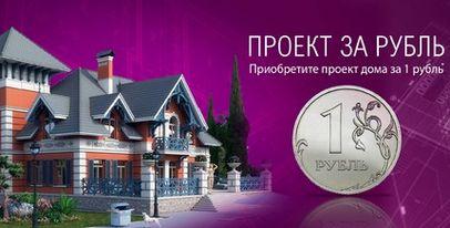 приобретите проект дома за 1 рубль